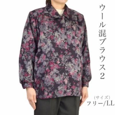 ウール混オーバーブラウス2 フリー/LL【日本製】シニア シニアファッション 敬老の日