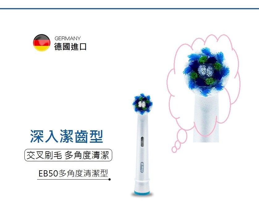 【4入裝】德國百靈 Oral-B 歐樂B CrossAction Power多動向交叉刷頭 電動牙刷專用替換刷頭 EB50 4入/盒 另有牙刷收納盒 電動牙刷