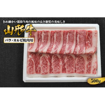 山形牛バラカルビ焼肉用 500g F2Y-1415