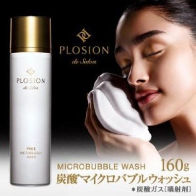 洗顔 PLOSION プロージョン 炭酸マイクロバブルウォッシュ 160g 毛穴 フォーム 潤い 炭酸 plosion 炭酸美容 炭酸ミスト メーカー公式 MTG