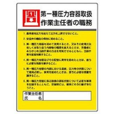 80807  ユニット(株) ユニット 作業主任者職務板 第一種圧力容器取扱・エコユニボード・600X450 WO店