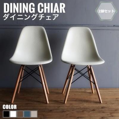 Cheogo チェゴ ダイニングチェア 2脚セット (シンプル,椅子,オシャレ,カラフル,ビジネス,セット,格安)
