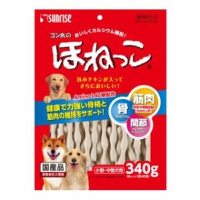 サンライズ ゴン太のほねっこ Mサイズ 小型・中型犬用 340g ※発送まで7~11日程