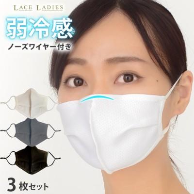 【3枚セット】夏マスク 通気性良好 普通サイズ 小顔 マスク ひんやり ホワイト グレー 白 ノーズワイヤー 大人用 洗える 3D 立体マスク