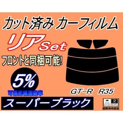 リア (s) GT-R R35 (5%) カット済み カーフィルム GTR ニッサン