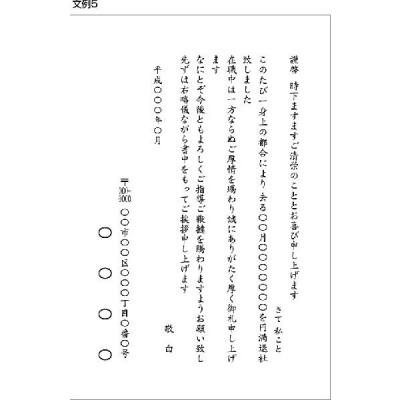 退職 文例5/印刷代込み 官製はがき(はがき代込み)/100枚