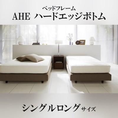 [関東配送料無料] 日本ベッド ベッドフレーム AHE ハードエッジボトム シングルロングサイズ AHE HARDEDGE BOTTOM E651 E652 E653 SL [フレームのみ]