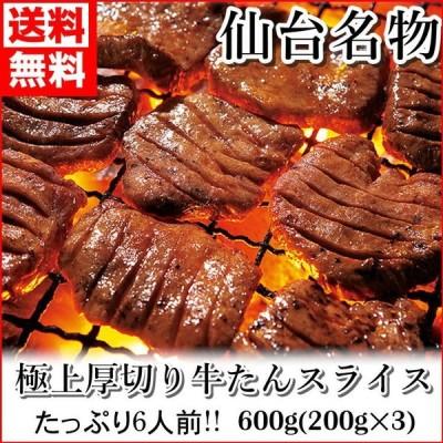 厚切り 牛タン 600g (200g×3) 6人前! 塩味 スライス 牛たん 仙台 贈答用 ギフト 牛 肉 焼肉 送料無料 BBQ バーベキュー