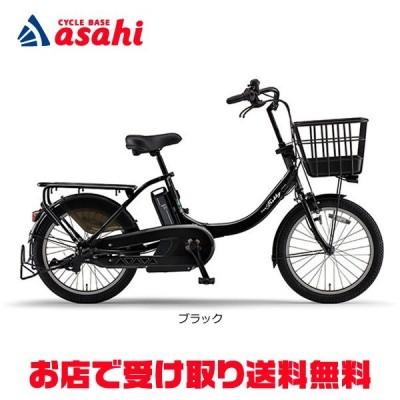 「ヤマハ」2020 PAS Babby un(パス バビーアン)「PA20BXL」20インチ 電動自転車