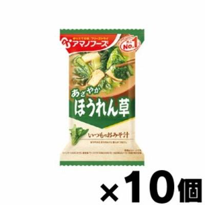 アマノフーズ 減塩いつものおみそ汁 ほうれん草 6.8g×10個 4971334209666*10