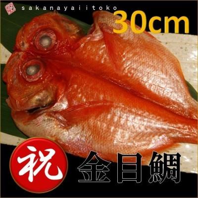 金目鯛 干物 特大 30cm1尾 ギフト 干物セット お中元