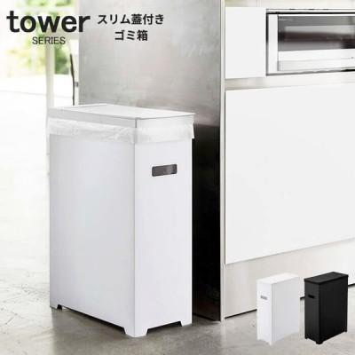 ゴミ箱 45l 縦型 【予約】 タワー スリム蓋付きゴミ箱 tower