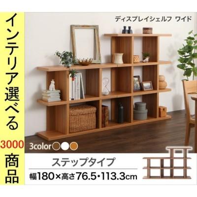 棚 飾り棚 180×30.7×113.3cm ステップタイプ 3段5列 ホワイト・ブラウン・ナチュラル色 CO1500033863
