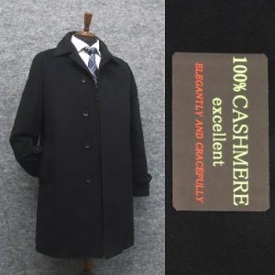 秋冬物  ピュアカシミヤ100% ステンカラーコート 黒系/無地 [AB体・BB体]兼用 メンズ  coat604-BK