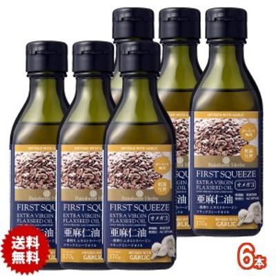 亜麻仁油 ガーリック風味 エキストラバージン フラックスシードオイル 170g 6本 ニュージーランド産 低温圧搾一番搾り