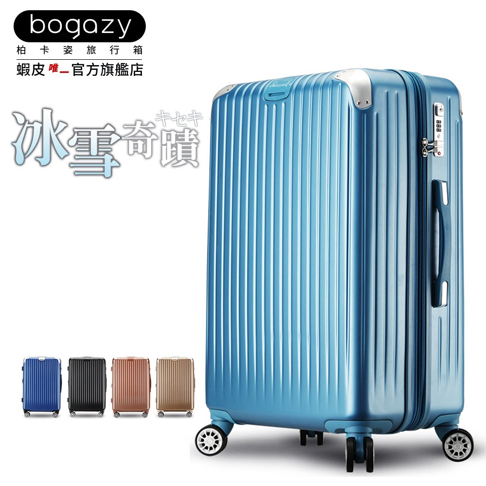 《Bogazy》冰雪奇蹟II PC可加大海關鎖行李箱