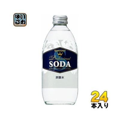 サントリー ソーダ 350ml 瓶 24本入