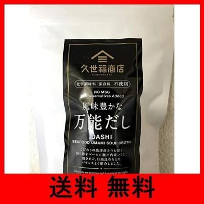 久世福商店 風味豊かな万能だし 280g(8g×35包)限定パッケージ