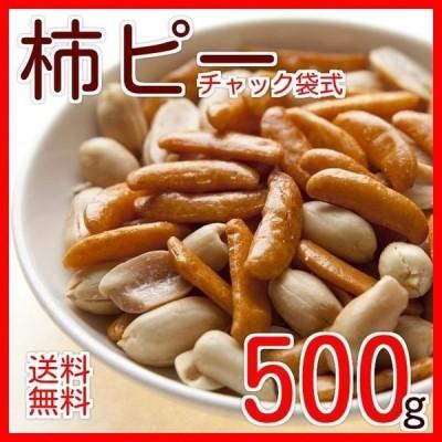 ナッツ 送料無料 ナッツ専門店の柿の種 ピーナッツ入り 500g ゆうパケット 柿ピー ポイント消化 みのや