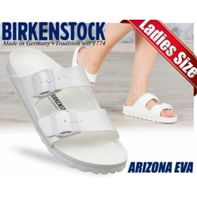 【ビルケンシュトック レディース シューズ サンダル アリゾナ】BIRKENSTOCK ARIZONA EVA White【ウォッシャブル軽量サンダル 】BIRKENST