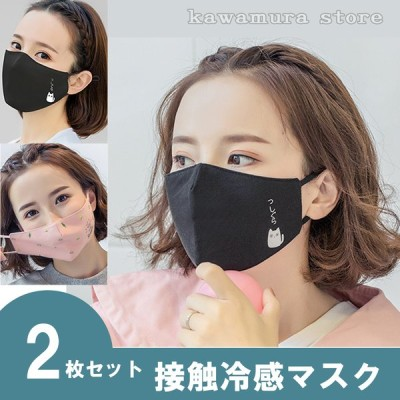 冷感 マスク 2枚セット 紐 調節 耳ひも調整 花粉 PM2.5 接触冷感 冷感 洗えるマスク 繰り返し使える やわらか 男女兼用 洗える 立体