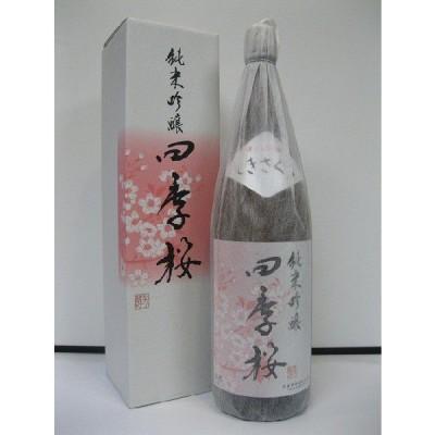 四季桜 純米吟醸 1.8L(送料別途 化粧箱入)20歳未満に方には販売できません