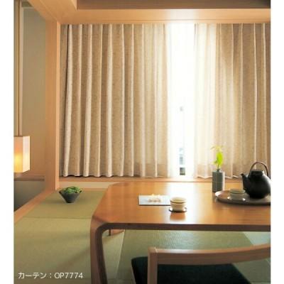 サンゲツ シンプルオーダーカーテン OP7721〜OP7726 巾100×丈81〜100cm(2枚入) LP縫製仕様 約1.5倍 2つ山ヒダ 形態安定加工付
