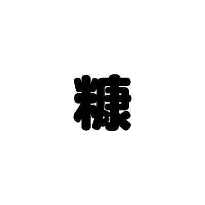 切り文字 【糠】サイズ:SS(40×40mm)素材:カッティングシート