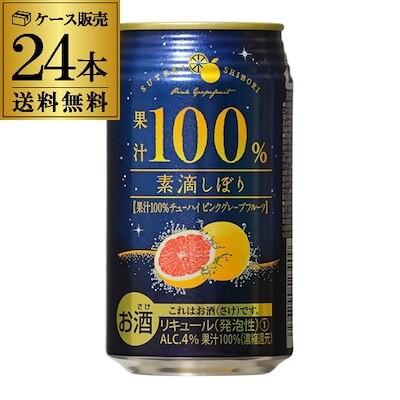 素滴しぼり 果汁100% チューハイ ピンク グレープフルーツ 350ml24本 送料無料 グレフル