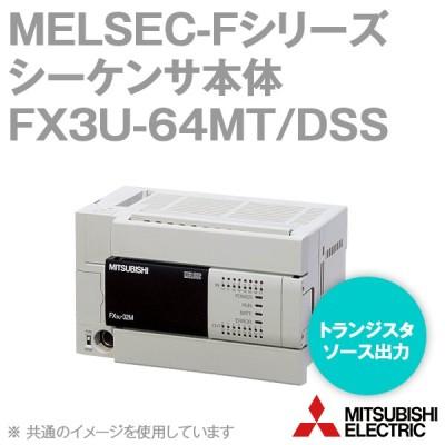 取寄 三菱電機 FX3U-64MT/DSS MELSEC-Fシリーズ シーケンサ本体 (DC電源・DC入力) NN