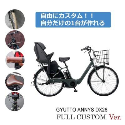 フルカスタムチョイス  ギュットアニーズDX26 BE-ELAD632(26インチ) パナソニック電動自転車 2020モデル 送料プランA 23区送料2700円(注文後修正)