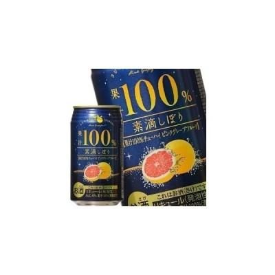 素滴しぼり 果汁100% チューハイピンクグレープフルーツ 350ml缶×48本 24本×2箱  賞味期限:3ヶ月以上  送料無料 【10月1日出荷開始】