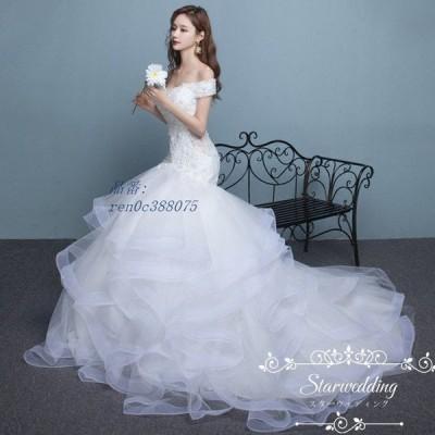 パーティードレス 二次会 挙式 マーメイドラインドレス 花嫁 ロングドレス 大きいサイズ エンパイア ドレス ウエディング ウェディグドレス 結婚式