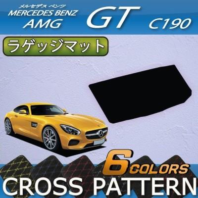 メルセデス ベンツ AMG GT C190 ラゲッジマット (クロス)