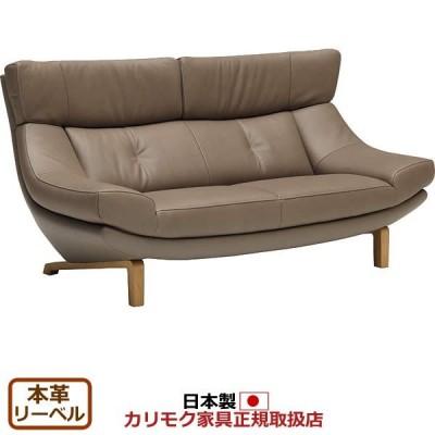 カリモク ソファ/ZU46モデル 本革張 2人掛椅子ロング 幅1740mm(COM オークD・G・S/ネオスムース) ZU4612-NS