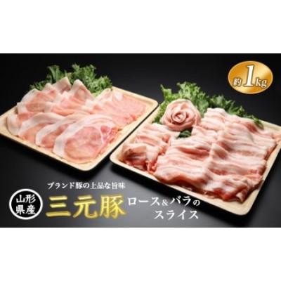 山形県産三元豚「ロース&バラのスライス 約1kg」 F2Y-2073