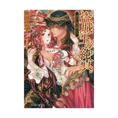 [本/雑誌]/盗賊王の純真 砂宮に愛は燃える (Honey Novel ウ2-1)/魚谷はづき/著