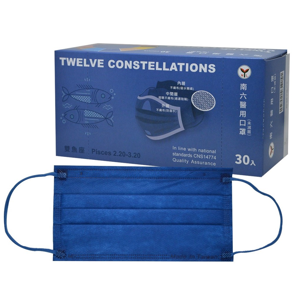 南六 醫用彩色醫療口罩 (雙魚座) 海軍藍 30入/盒 MD雙鋼印