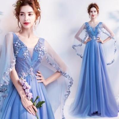 ウェデイングドレス ブルー Vネック 刺繍花柄 豪華 フラワー パーティードレス ロングドレス チュール 結婚式 花嫁 大きいサイズ