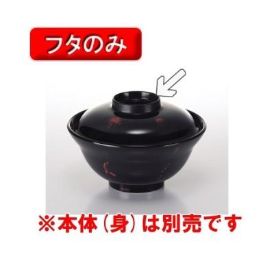 メラミン 和風食器アイテム 丼 小 ふた 研出 (135×34mm) マンネン/萬年[86SF] 業務用プラスチック製和食器