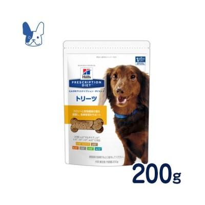 食事療法食 ヒルズ 犬用 トリーツ 200g