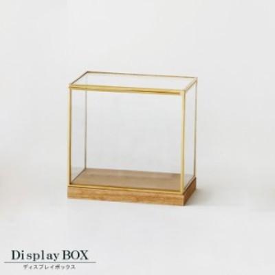 ディスプレイ 箱 アクセサリースタンドオーク材 真鍮 [Sサイズ:約15cm×10cm×15cm]ブラスフレーム【107786】ディスプレイボックスワイ