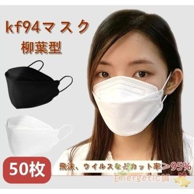 KF94 マスク 4層構造 (N95同級) 50枚 100枚 柳葉型 曇りにくい 大人用 3D 不織布 男女兼用 立体マスク PM2.5 飛沫防止 韓国風 感染予防 口紅付きにくい