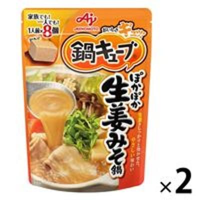 味の素味の素 鍋キューブ生姜みそ鍋 2袋