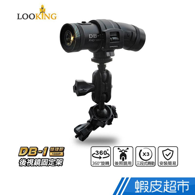 LOOKING DB-1 後視鏡固定支架 適用DB-1 行車記錄器  現貨 蝦皮直送