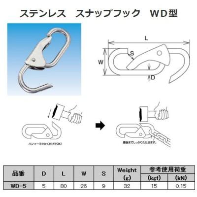 水本機械 ステンレス SUS304 スナップフック WD型 WD-5