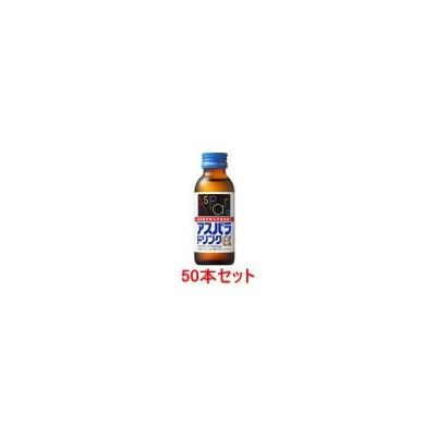 アスパラドリンクα100ml×50本【指定医薬部外品】