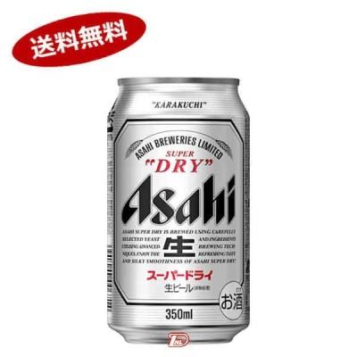 送料無料 アサヒ スーパードライ 350ml缶 24本入