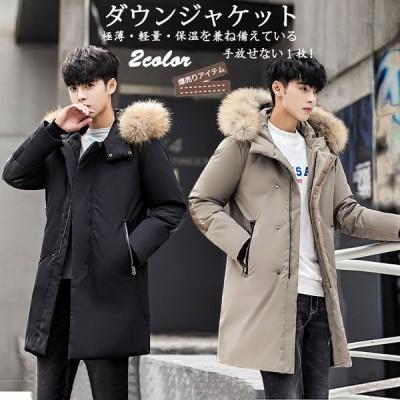 ダウンジャケット メンズ ロング丈 フード ファー付き ダウンコート ロングダウンコート 暖かい 軽量 防風 防寒 軽くてあったか 紳士用 アウター 大きいサイズ