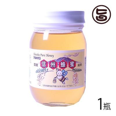 国産アカシアはちみつ 瓶入り 500g×1瓶 荻原養蜂園 長野県 信州 人気 土産 透明感ある香り高いミツ ご自宅用に 贈り物に 送料無料